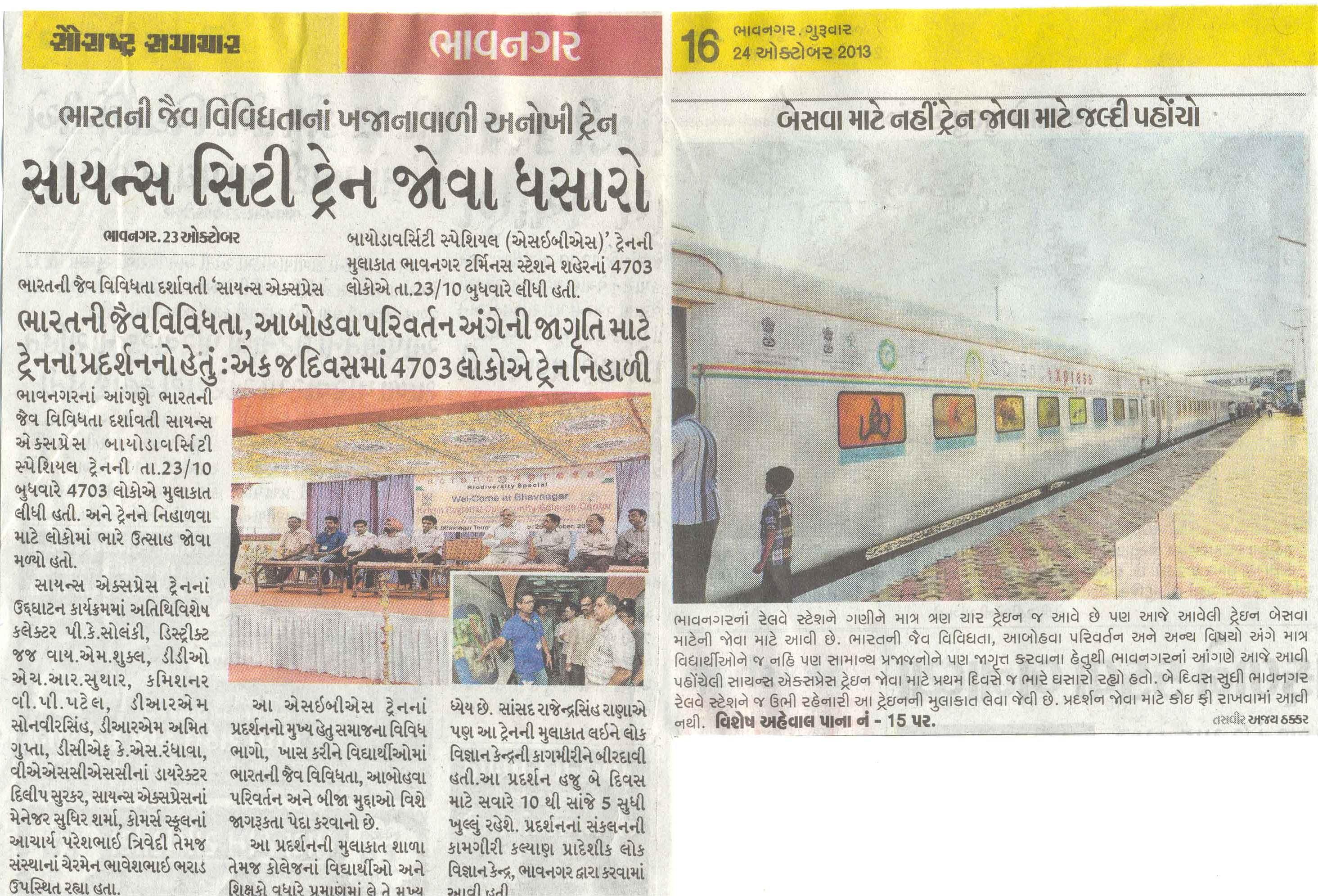 Gujarat rojgar samachar date: 13th february 2019: weekly e paper.
